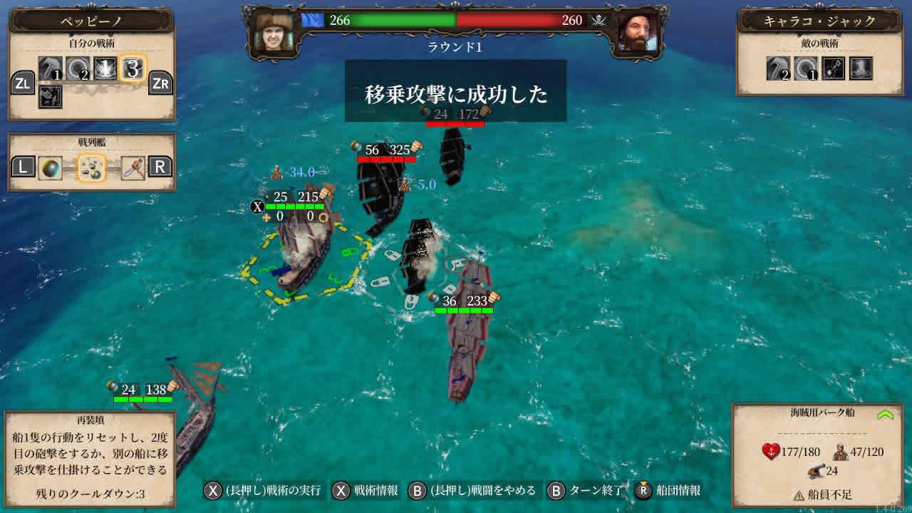 ポートロイヤル4_移乗作戦