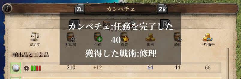 ポートロイヤル4_任務達成