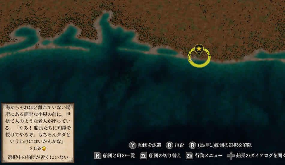 ポートロイヤル4_船長イベント